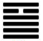 I Ching hexagram 14 Possession in Great Measure